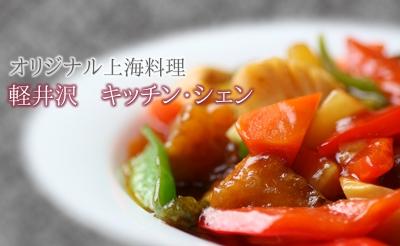 軽井沢の中華料理キッチンシェン