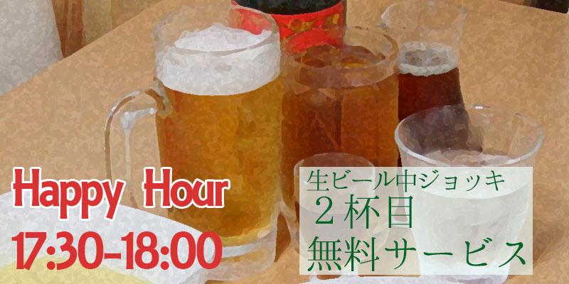 ハッピーアワービール二杯目無料