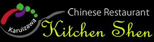 軽井沢の中華料理キッチンシェン ロゴ