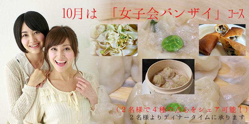 軽井沢の中華料理店でお得な女子会