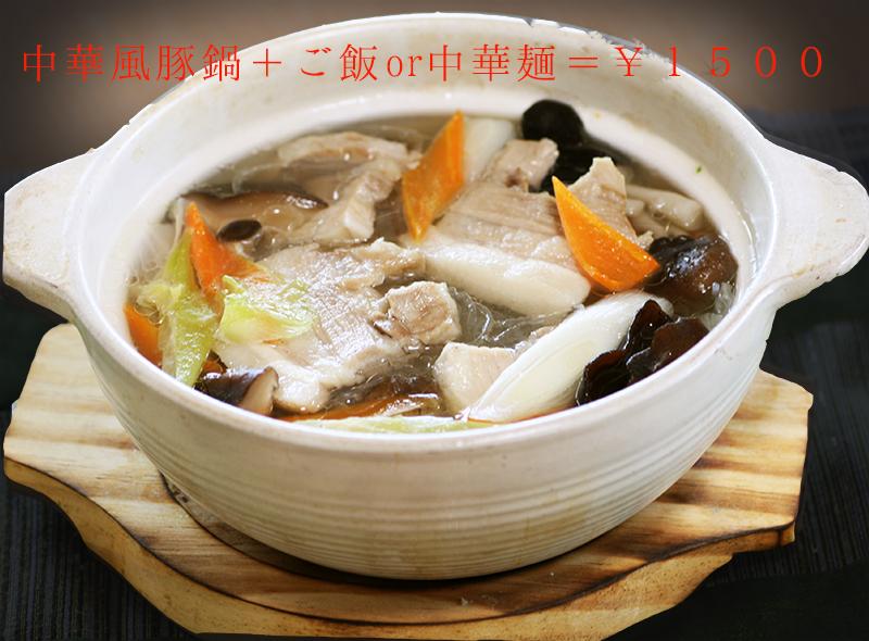 中華風豚鍋+ご飯or中華麺=1500円